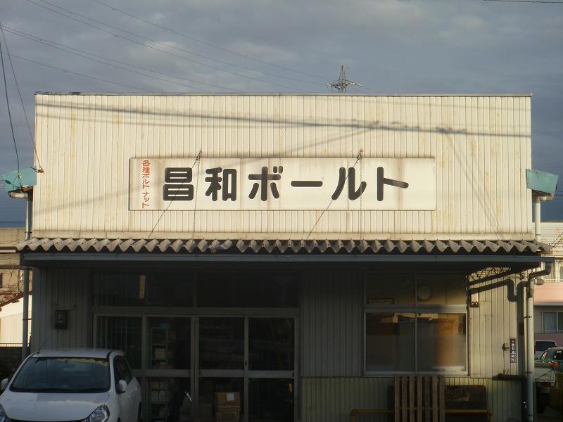 shouwabo-ruto2