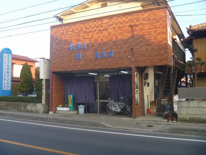 fukuya2